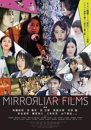 「MIRRORLIAR FILMS」Season1、9月17日公開! 安藤政信、三吉彩花ら9監督による作品の詳細が判明