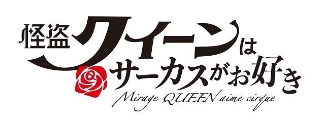 ジュブナイル冒険ミステリー「怪盗クイーンはサーカスがお好き」OVA化決定、22年劇場上映