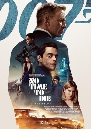 「007 ノー・タイム・トゥ・ダイ」日本公開日は10月1日に決定! 北米公開に先駆けた封切り