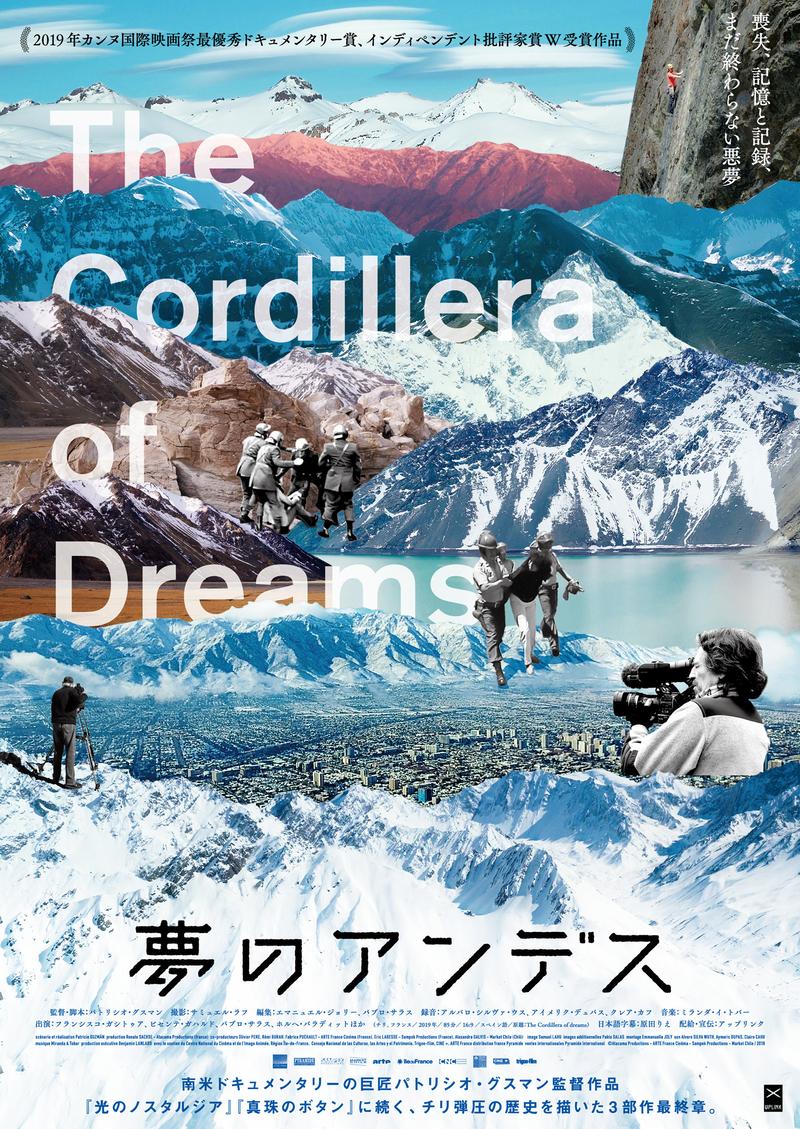 「光のノスタルジア」「真珠のボタン」に続くパトリシオ・グスマン監督最新作「夢のアンデス」