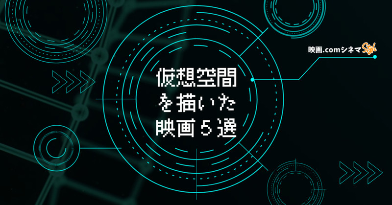 「サマーウォーズ」「竜とそばかすの姫」放送・公開記念 実現する日も間近!? 仮想空間を描いた映画5選