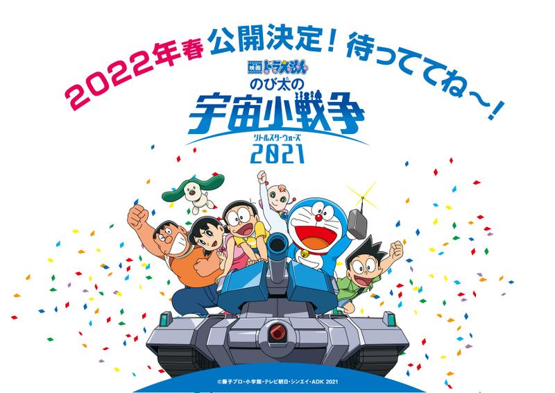 「映画ドラえもん のび太の宇宙小戦争 2021」は22年春に公開が決定!