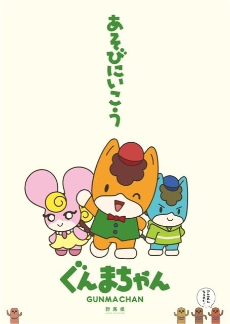 TVアニメ「ぐんまちゃん」10月放送開始 高橋花林、内田彩、小倉唯が出演