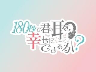 ASMRをテーマにしたショートアニメ「180秒で君の耳を幸せにできるか?」10月放送開始