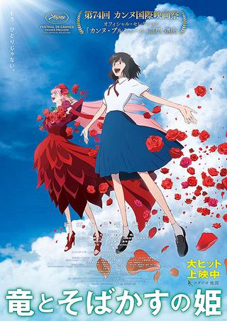 【国内映画ランキング】「竜とそばかすの姫」が大ヒットスタートで初登場1位!「SEOBOK ソボク」は10位スタート