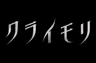 リブート版「クライモリ」10月15日公開! 「バイオハザード」製作コンビがプロデュース