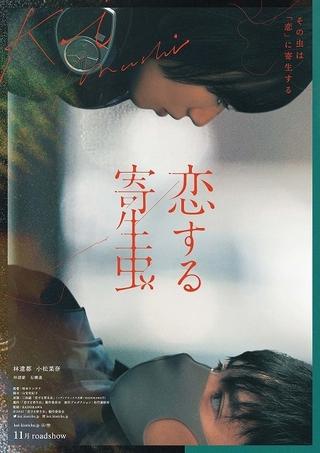 林遣都×小松菜奈「恋する寄生虫」美しくもダークな特報2種 井浦新、石橋凌の出演も明らかに