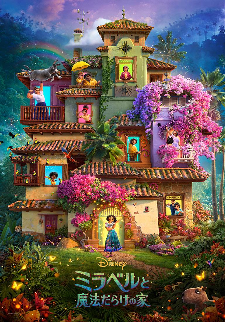 新作ディズニーアニメ「ミラベルと魔法だらけの家」今冬日本公開決定