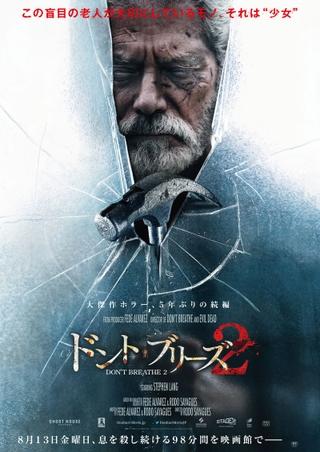 屋敷で少女を育てる老人の圧倒的身体能力と恐怖 「ドント・ブリーズ2」劇場版予告&日本版ポスター