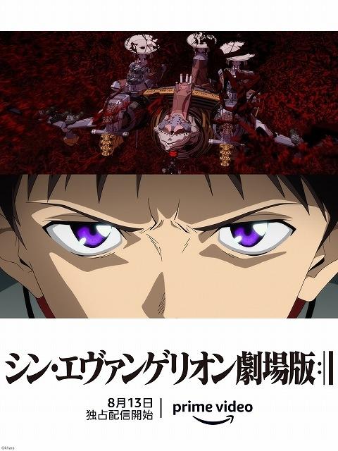 「シン・エヴァンゲリオン劇場版」8月13日からAmazon Prime Videoで独占配信スタート!