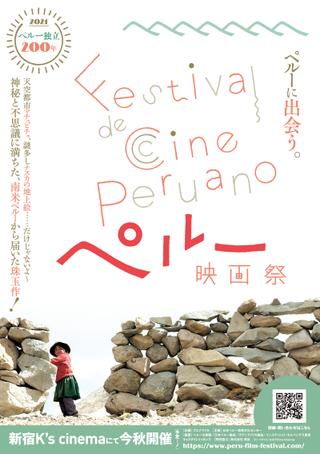 ペルー独立200周年、日本で初めての「ペルー映画祭」が11月開催