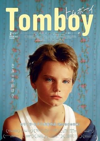 「燃ゆる女の肖像」セリーヌ・シアマ監督作「トムボーイ」9月17日公開 男の子のふりをする少女のひと夏の挑戦