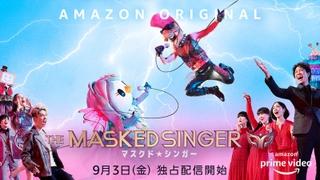 歌っているのは誰? 「ザ・マスクド・シンガー」大泉洋、Perfume らを魅了するバトルの一部を初公開