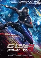「G.I.ジョー 漆黒のスネークアイズ」10月22日公開決定!ハリウッド映画史上最大規模の日本ロケ敢行
