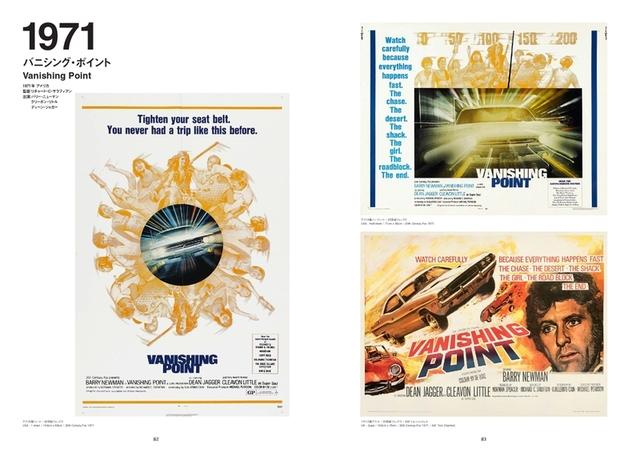 「バニシング・ポイント(1971)」ポスター