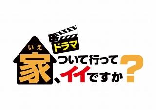 「家、ついて行ってイイですか?」ドラマ化決定! 竜星涼がディレクター役、志田未来が第1話ゲストに