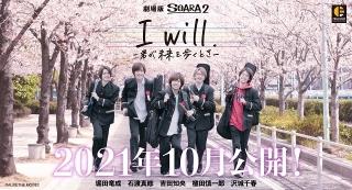 ツキプロ「SOARA」の実写映画第2弾が10月公開 ティザームービーに江口拓也も登場