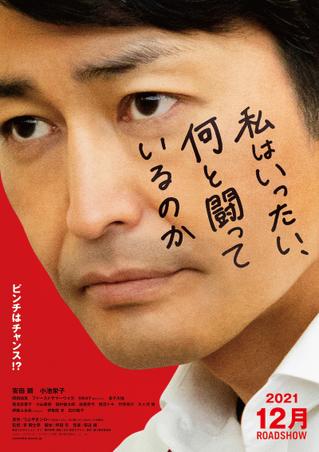 安田顕、つぶやきシロー原作「私はいったい、何と闘っているのか」映画化に主演!