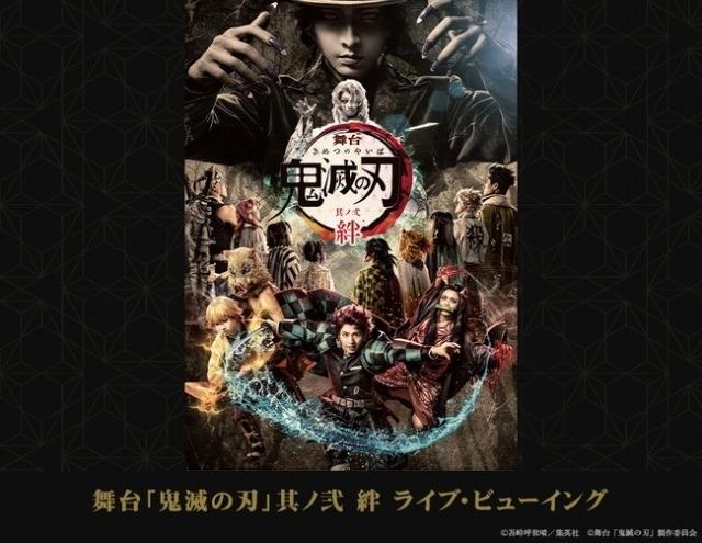 「舞台『鬼滅の刃』其ノ弐 絆」東京凱旋公演千秋楽のライブビューイング決定