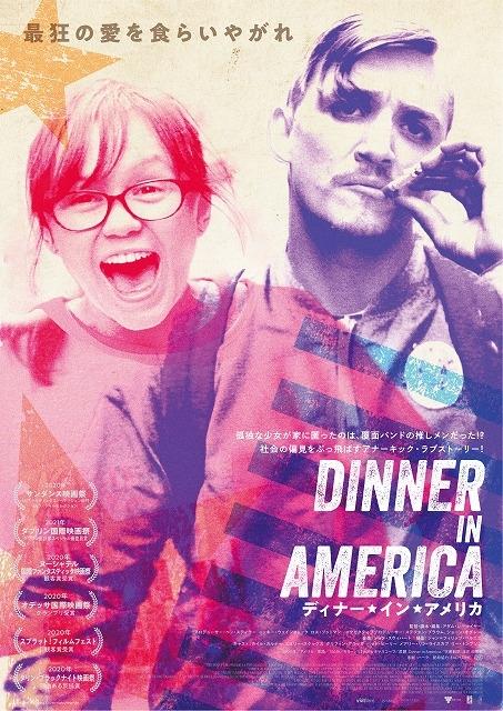 最狂の愛を食らいやがれ 孤独な少女×覆面バンドの推しメンの恋を描く「ディナー・イン・アメリカ」予告