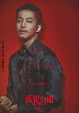 「孤狼の血 LEVEL2」松坂桃李、鈴木亮平、西野七瀬ら色気全開のキャラポスター公開