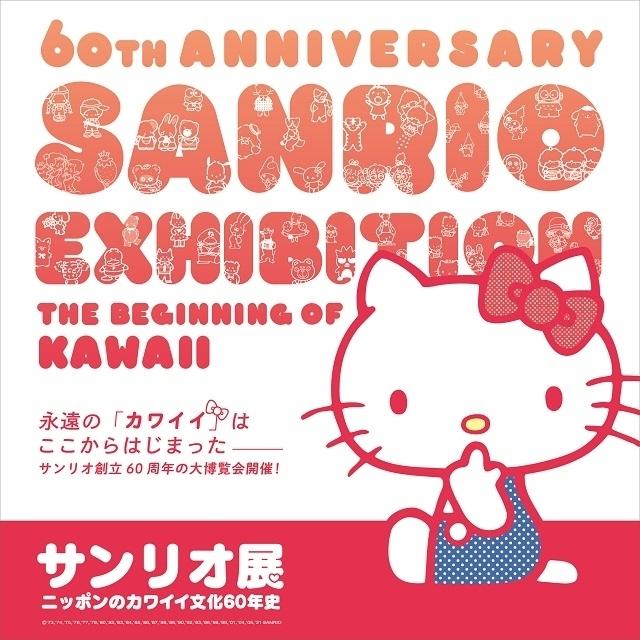 サンリオ60年の歩みを振り返る「サンリオ展」の音声ガイドを蒼井翔太が担当