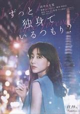 田中みな実、映画初主演! ふくだももこ監督作「ずっと独身でいるつもり?」11月19日公開