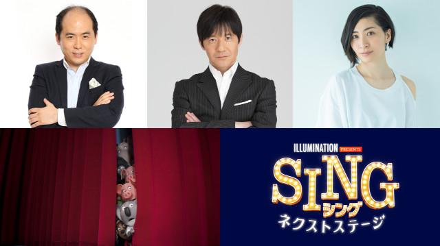 内村光良、坂本真綾、斎藤司「SING シング ネクストステージ」日本語吹替版で続投! 3人の声をおさめた特報も