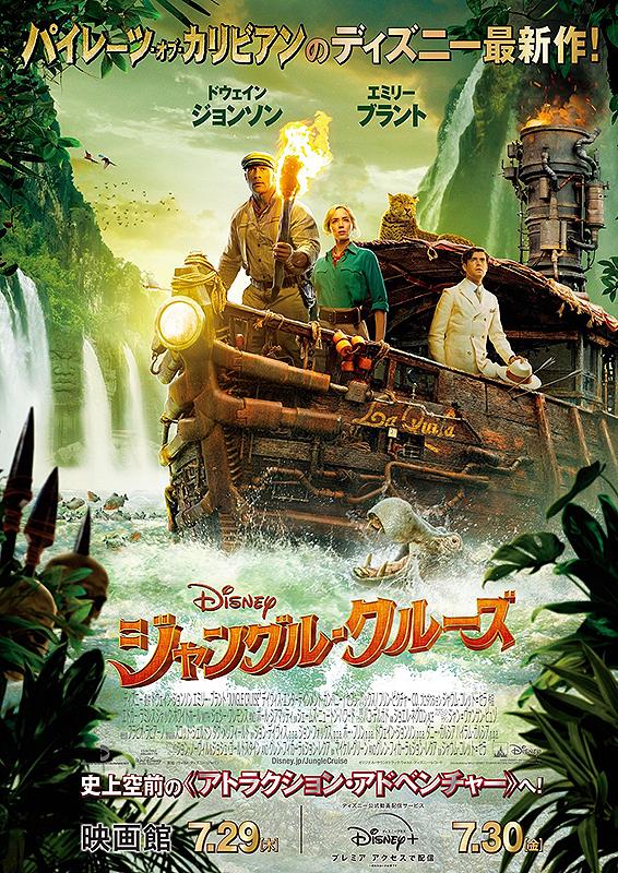 【コラム/細野真宏の試写室日記】「ジャングル・クルーズ」。ディズニー映画の状況が残念に思えるほど本作は面白い!