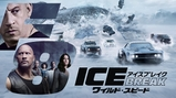 """【放送直前】「ワイルド・スピード ICE BREAK」の魅力を""""加速""""させる5つのポイント!"""