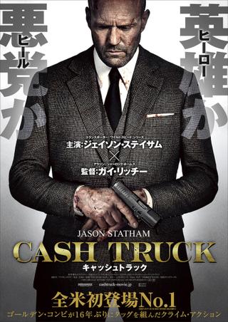 ジェイソン・ステイサム×ガイ・リッチー16年ぶりタッグの犯罪アクション「キャッシュトラック」10月8日公開