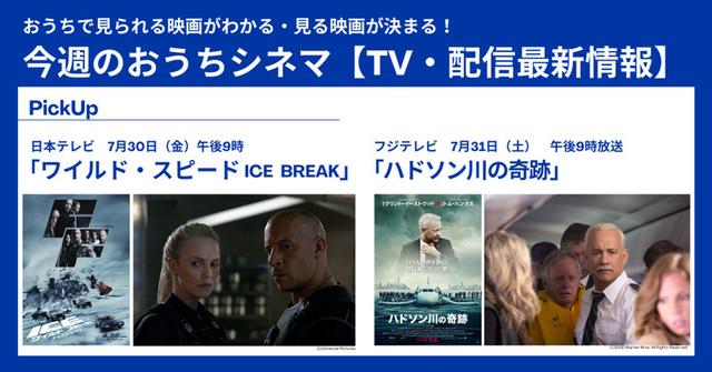 7月30日の「金曜ロードショー」で「ワイルド・スピード ICE BREAK」放送!