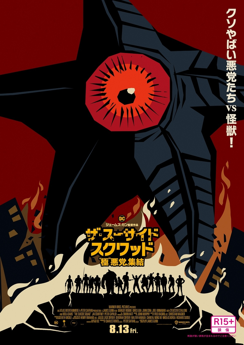 「ザ・スーサイド・スクワッド」怪獣へのオマージュポスター公開 ファンアート企画も