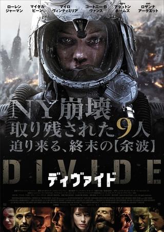 【ホラー映画コラム】「ディヴァイド」閉塞空間で悪化する人間模様を突き詰めた地獄のような作品