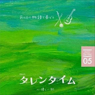 「タレンタイム 優しい歌」ファンブック、8月27日発売! 野中モモ、高良健吾らが名シーンを紹介