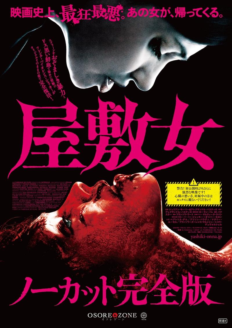 【ホラー映画コラム】「屋敷女」82分という短いランタイムに、出来る限りの暴力と血のりを注ぎ込んだ傑作