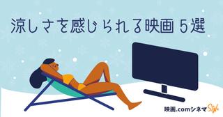 「ミッドサマー」「ワイルド・スピード ICE BREAK」暑い夏を乗り切る! 涼しさを感じられる映画5選 【映画.comシネマStyle】