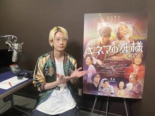 「キネマの神様」特別映像のナレーションは江口拓也 アフレコ写真公開