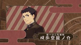 中村悠一が講談師風にナレーション ゲーム「大逆転裁判1&2」Web CM公開