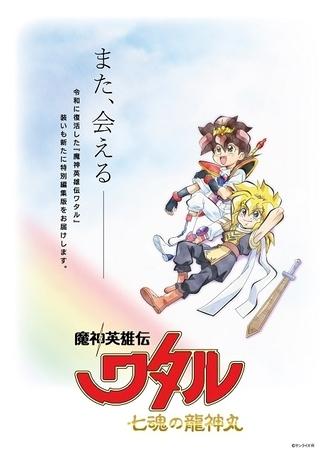 「魔神英雄伝ワタル 七魂の龍神丸」全9話を再構成した特別編集版が製作決定