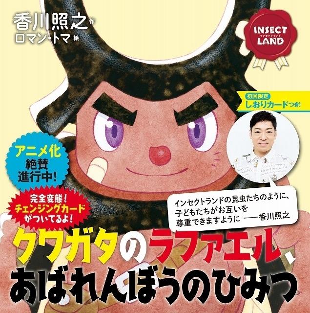 香川照之×ロマン・トマの絵本「インセクトランド」アニメ化企画進行中