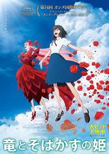 【国内映画ランキング】「竜とそばかすの姫」V3! 2位の「クレヨンしんちゃん」最新作など新作5本ランクイン