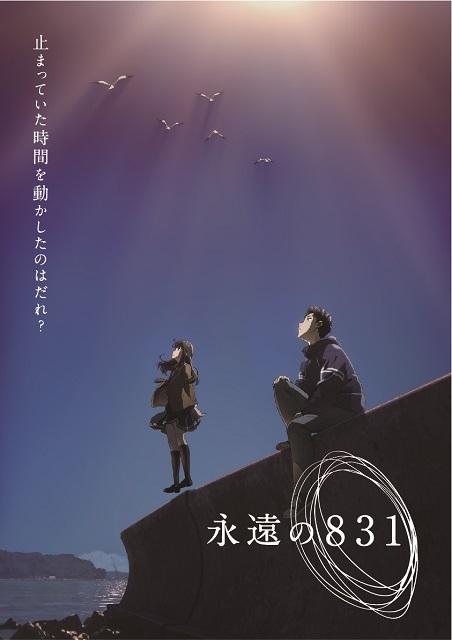 神山健治監督×WOWOW長編アニメのタイトルは「永遠の831」 22年1月放送