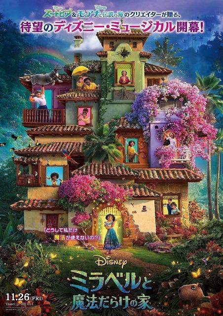 ディズニー新作「ミラベルと魔法だらけの家」11月26日公開! 魔法と音楽に心が躍る特報披露