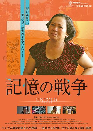 女性たちの涙の連帯でベトナム戦争の記憶に迫るドキュメンタリー「記憶の戦争」11月公開