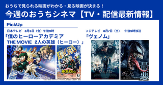 【テレビ/配信映画リスト 8月5日~11日】「ヒロアカ」「ヴェノム」など新作映画の予習もばっちり!