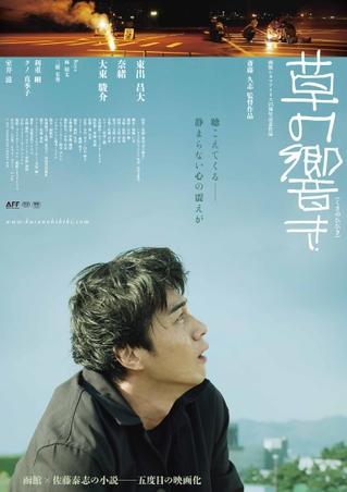 東出昌大主演「草の響き」特報映像&劇中カット入手! 公開は10月8日に決定