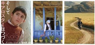 アッバス・キアロスタミ初期7作品のデジタルリマスター版を上映「そしてキアロスタミはつづく」10月開催
