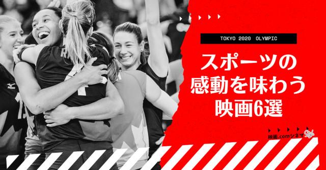 【今夜はオリンピック閉会式】サッカー、卓球、サーフィン…スポーツの感動を味わえる映画6選【映画.comシネマStyle】