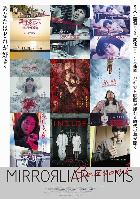 「MIRRORLIAR FILMS Season1」新ビジュアル完成! 金沢21世紀美術館シアター21でジャパンプレミア